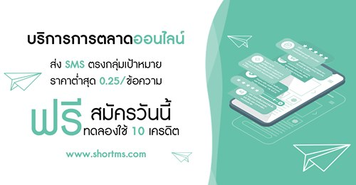 บริการ SMS